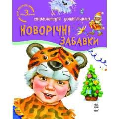 Енциклопедія дошкільника: Новорічні забавки