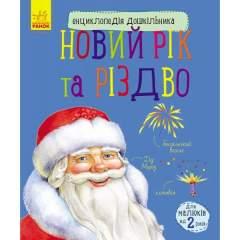 Енциклопедія дошкільника: Новий рік і Різдво