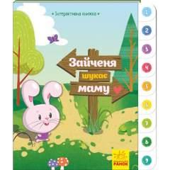 Інтерактивна книжка: Зайченя шукає маму