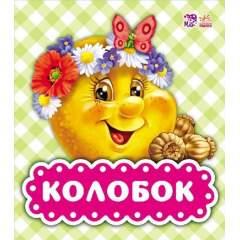 Колобок (укр)