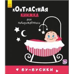 Контрастная книжка для новорожденного. Бу-бусики