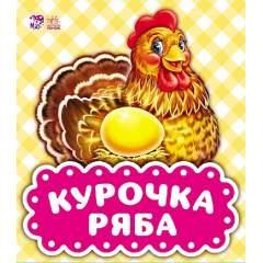 Курочка ряба (рус)