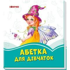 Лазурові книжки: Абетка для дівчаток
