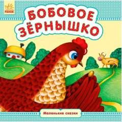 Маленькие сказки: Бобовое зёрнышко (рус)