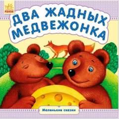 Маленькие сказки: Два жадных медвежонка (рус)