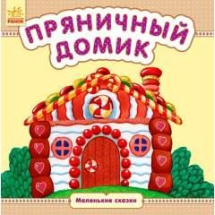 Маленькие сказки: Пряничный домик (рус)