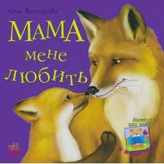 Мама мене любить