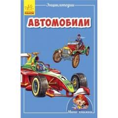 Мини-энциклопедии: Автомобили