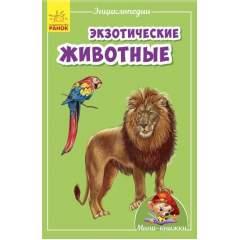 Мини-энциклопедии: Экзотические животные