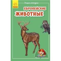 Мини-энциклопедии: Европейские животные