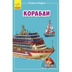Мини-энциклопедии: Корабли