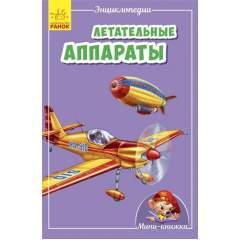 Мини-энциклопедии: Летательные аппараты