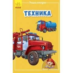 Мини-энциклопедии: Техника