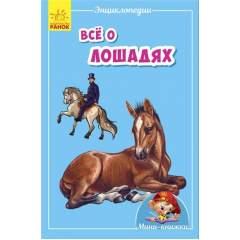 Мини-энциклопедии: Всё о лошадях