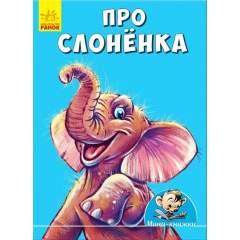 Мини-книжки. Истории. Про слоненка