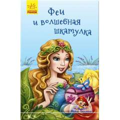 Мини-книжки. Истории. Феи и волшебная шкатулка