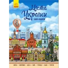 Міста України. Книга-подорож (з віконцями)