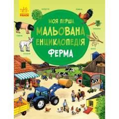 Моя перша мальована енциклопедія: Ферма