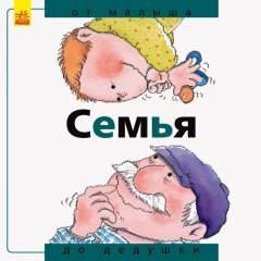 От... до: Семья: от малыша до дедушки