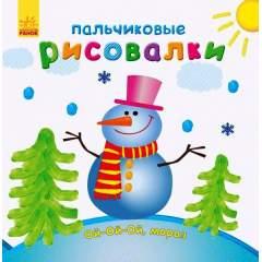 Пальчиковые рисовалки: Ой-Ой-Ой, мороз