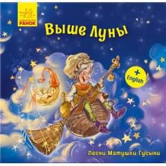 Песни Матушки Гусыни: Выше луны (+ English)