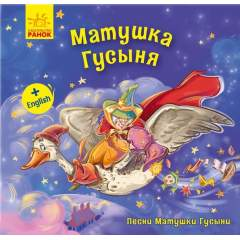 Песни Матушки Гусыни: Матушка Гусыня (+ English)