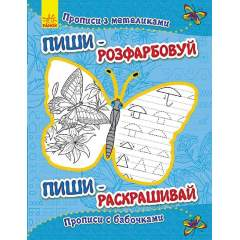 Пиши-розфарбовуй: Прописи с бабочками