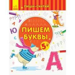 Пиши-считай: Пишем буквы. Письмо. 5-6 лет