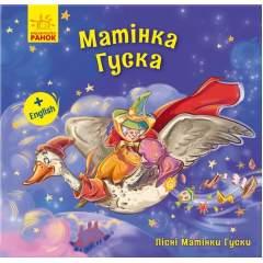 Пісні Матінки Гуски: Матінка Гуска (+ English)