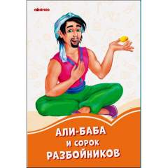 Оранжевые книжки: Али-Баба и сорок разбойников