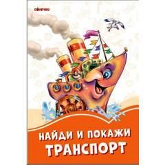 Оранжевые книжки: Найди и покажи транспорт