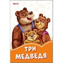 Оранжевые книжки: Три медведя