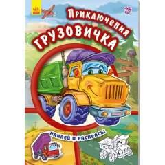 Тачки: Приключения грузовичка