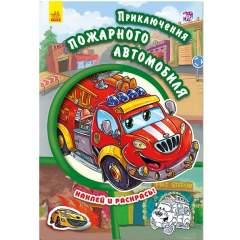 Тачки: Приключения пожарного автомобиля