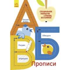 Многоразовые прописи: А, Б, В