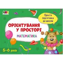 Проста підготовка до школи. Математика: Орієнтування у просторі (5-6 років)