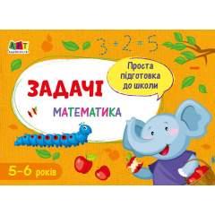 Проста підготовка до школи. Математика: Задачі (5-6 років)