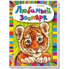 Любимый зоопарк (сборник)