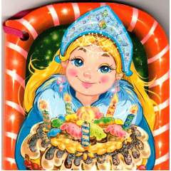 Книжка на елку: Снегуркин торт