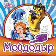 Любимая классика: Мойдодыр