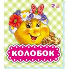 Колобок (рус)
