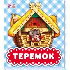 Теремок (рус)