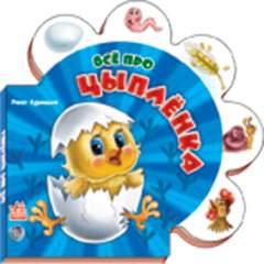 Всё про цыплёнка (рус)
