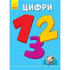 Міні-книжки: Вчимося з Міні. Цифри (укр)