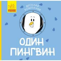 Веселая компания. Один пингвин (мини)
