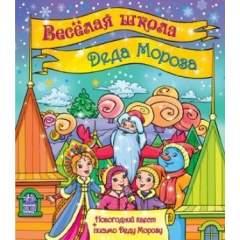 Весёлая школа Деда Мороза + Письмо Деду Морозу