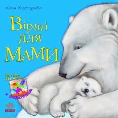 Вірші для мами