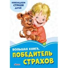 Васильковые книги. Большая книга. Победитель страхов
