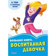 Васильковые книги. Большая книга. Воспитанная девочка