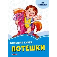 Васильковые книги. Большая книга. Потешки